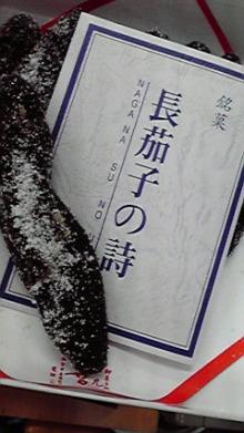 仙台のおいしいもの・宮城のおいしいものをご紹介-長茄子の詩