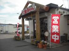 仙台のおいしいもの・宮城のおいしいものをご紹介-角田 ベコ屋の洋ちゃん 外観