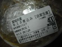 仙台のおいしいもの・宮城のおいしいものをご紹介-角田 ベコ屋の洋ちゃん 牛スネ煮込み