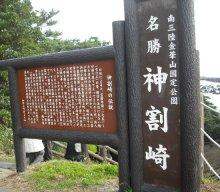 仙台のおいしいもの・宮城のおいしいものをご紹介-宮城 南三陸町 神割崎