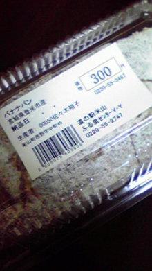 仙台のおいしいもの・宮城のおいしいものをご紹介-仙台宮城のおいしいバナナパン