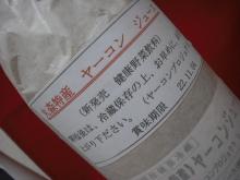仙台のおいしいもの・宮城のおいしいものをご紹介-宮城のおいしいもの ヤーコンジュース
