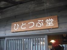 仙台のおいしいもの・宮城のおいしいものをご紹介-仙台宮城のおいしいもの パン ひとつぶ堂