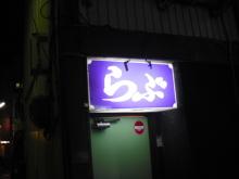 仙台のおいしいもの・宮城のおいしいものをご紹介-新庄 居酒屋 看板