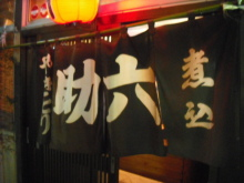 仙台のおいしいもの・宮城のおいしいものをご紹介-焼鳥 助六 山形 新庄