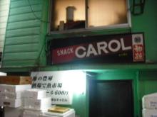 仙台のおいしいもの・宮城のおいしいものをご紹介-新庄 スナック キャロル