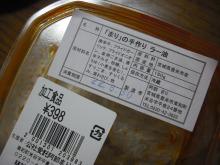 仙台のおいしいもの・宮城のおいしいものをご紹介-仙台宮城の食べるラー油