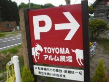 仙台のおいしいもの・宮城のおいしいものをご紹介-仙台宮城のおいしいもの やぎ アイス