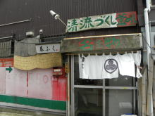 仙台のおいしいもの・宮城のおいしいものをご紹介-最上のおいしいもの