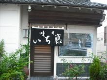 仙台のおいしいもの・宮城のおいしいものをご紹介-いち藤 うーめん