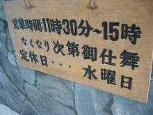 仙台のおいしいもの・宮城のおいしいものをご紹介-高畠 蕎麦 清壽庵