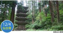 仙台のおいしいもの・宮城のおいしいものをご紹介-山形 出羽庄内地域デザイン