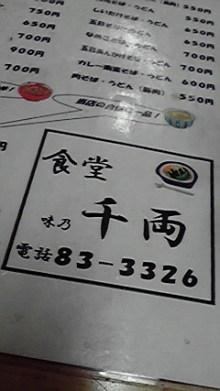 仙台のおいしいもの・宮城のおいしいものをご紹介-鳴子温泉 千両