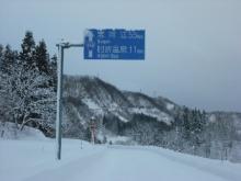 仙台のおいしいもの・宮城のおいしいものをご紹介-雪の肘折温泉