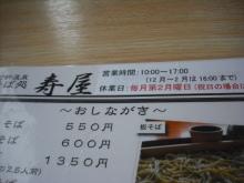 仙台のおいしいもの・宮城のおいしいものをご紹介-肘折 そば 寿屋