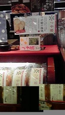仙台のおいしいもの・宮城のおいしいものをご紹介-つや姫 山形 おせんべい さがえや