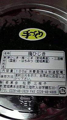 仙台のおいしいもの・宮城のおいしいものをご紹介-松野商店 南三陸 復興市 福興市 ひじき