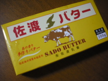 仙台のおいしいもの・宮城のおいしいものをご紹介-佐渡バター