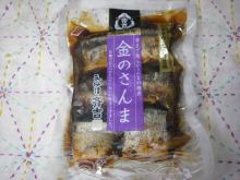 仙台のおいしいもの・宮城のおいしいものをご紹介-気仙沼 金のさんま