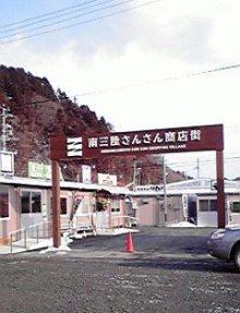 仙台のおいしいもの・宮城のおいしいものをご紹介-南三陸さんさん商店街